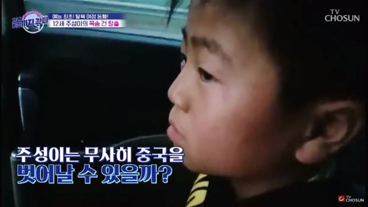 탈북소년 주성이 / TV조선 '끝까지 간다' 방송캡처
