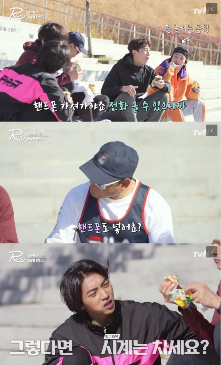 tvN '런' 방송 캡처