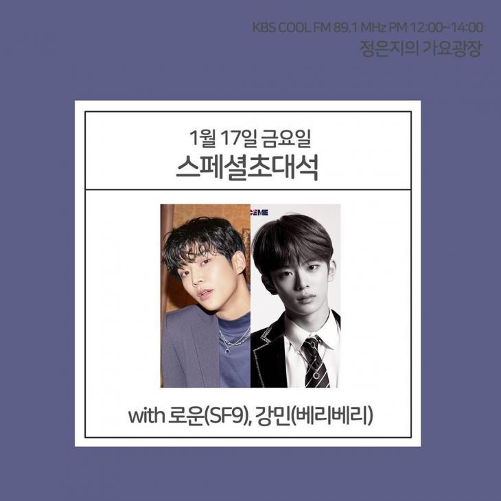 KBS 쿨FM '정은지의 가요광장' 공식 인스타그램