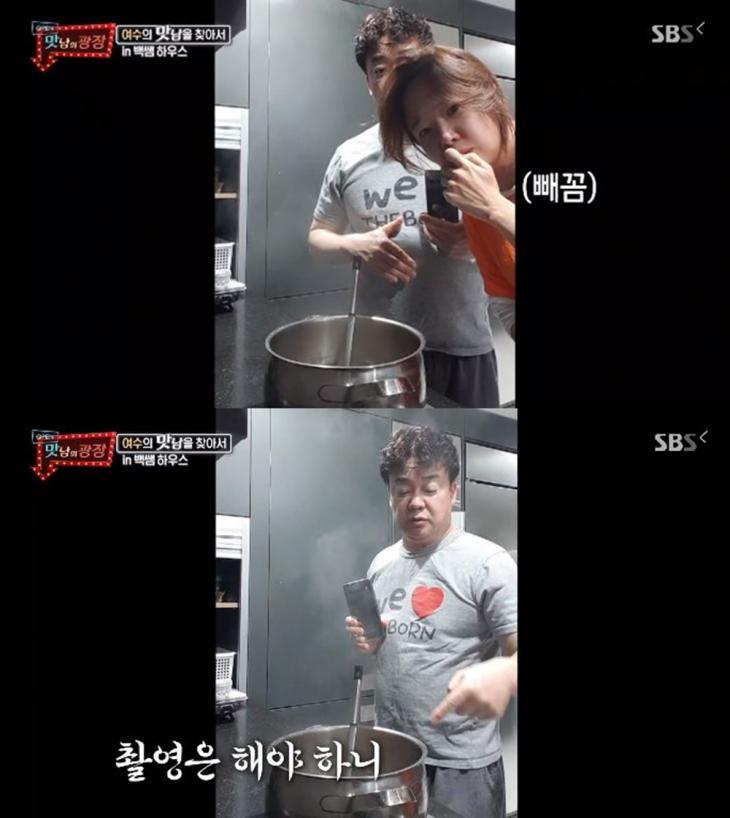 SBS '맛남의 광장' 방송 캡처