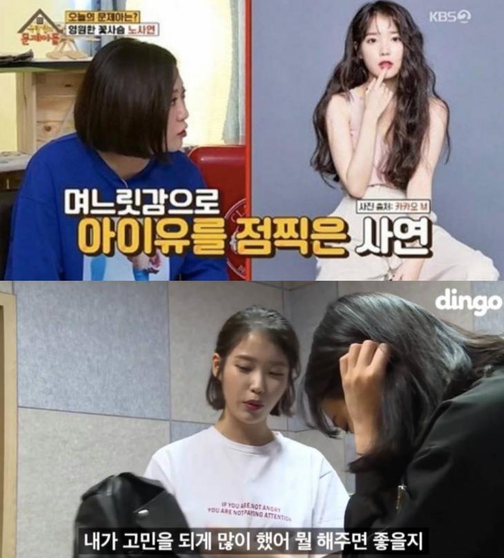 김숙-아이유 / 온라인 커뮤니티