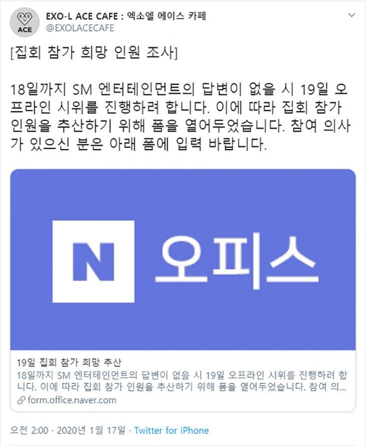 EXO-L ACE 연합 트위터