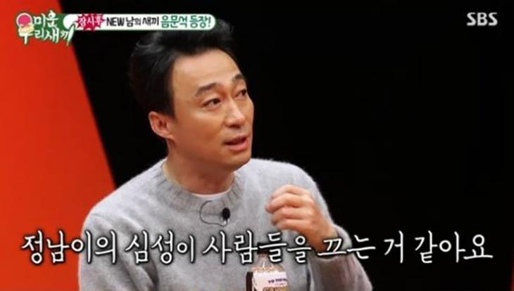 이성민 / SBS '미운우리새끼' 방송캡처