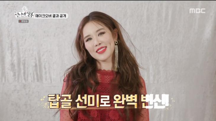 MBC 언니네쌀롱 캡처