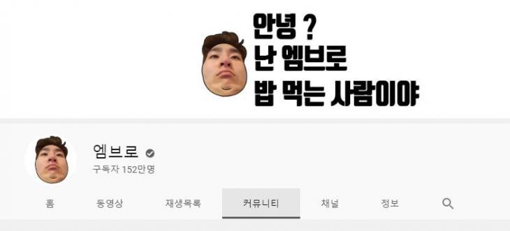 엠브로 유튜브 채널