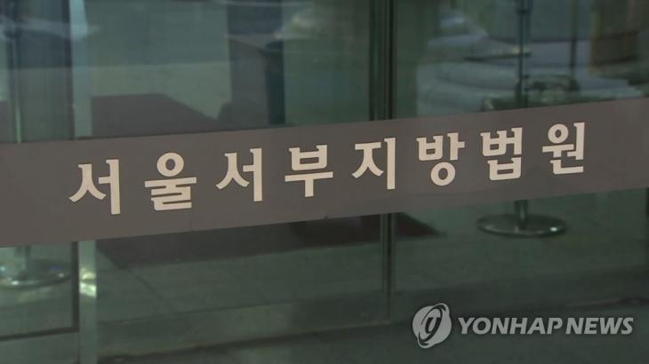 서울서부지방법원 / 연합뉴스제공