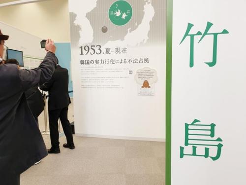 재개관 첫날 '영토주권 전시관'을 찾은 일본인 관람객들 [서경덕 교수 제공]
