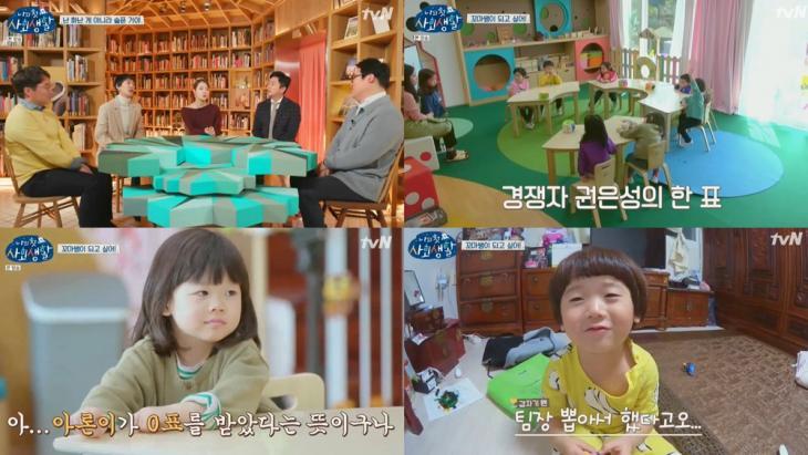 tvN'나의 첫 사회생활'방송캡처