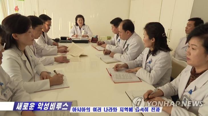 지난 21일 북한 조선중앙TV 보도로 보건성 관계자들이 우한 폐렴 대책을 논의하고 있다. / 연합뉴스 제공