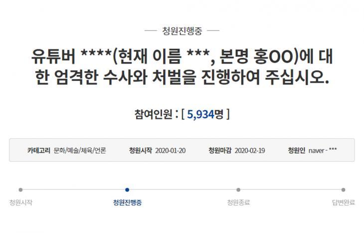 국민청원 게시판 캡처