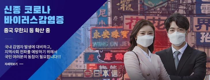 우한 폐렴 신종 코로나바이러스 증상과 대처법 / 질병관리본부