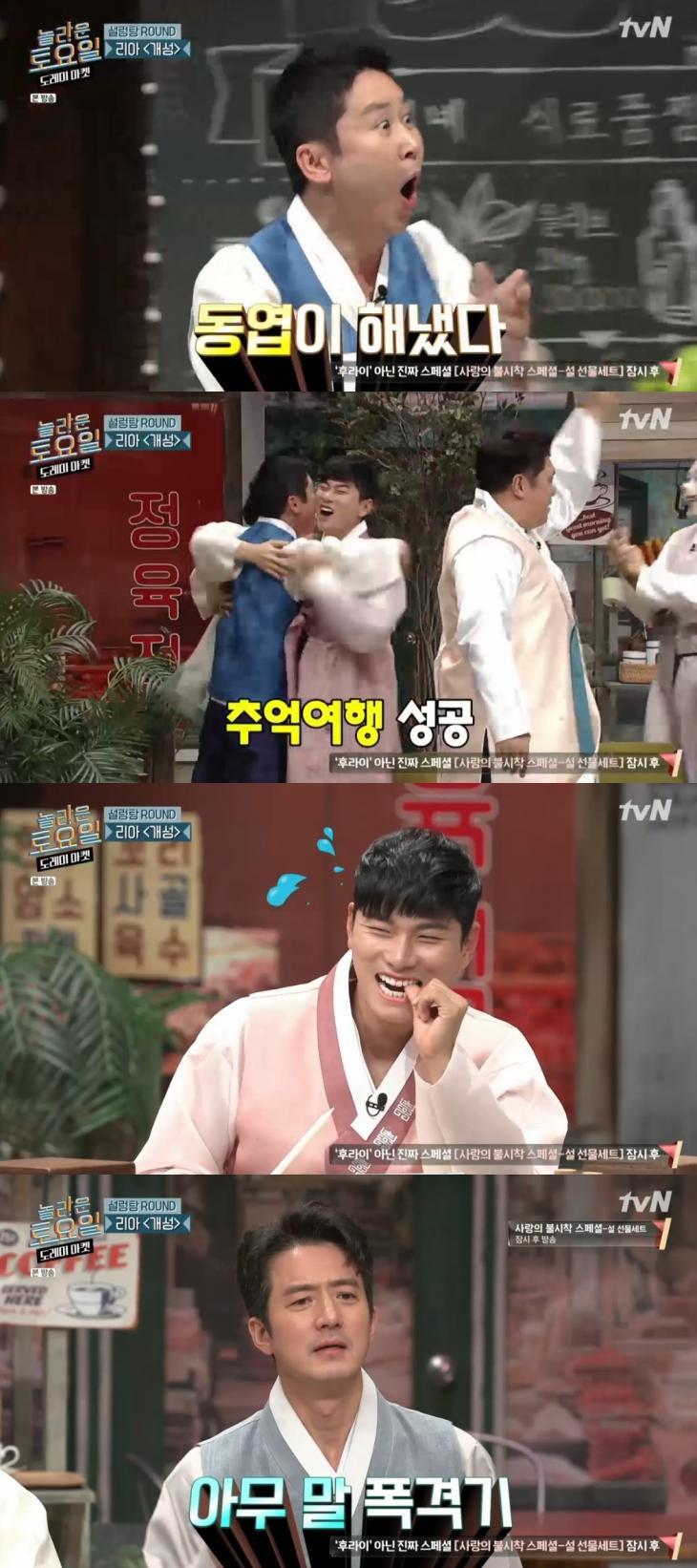 tvN 예능프로그램 '도레미마켓'