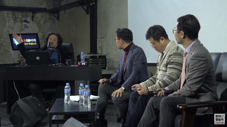 유튜브 '딴지 방송국' 방송 캡처