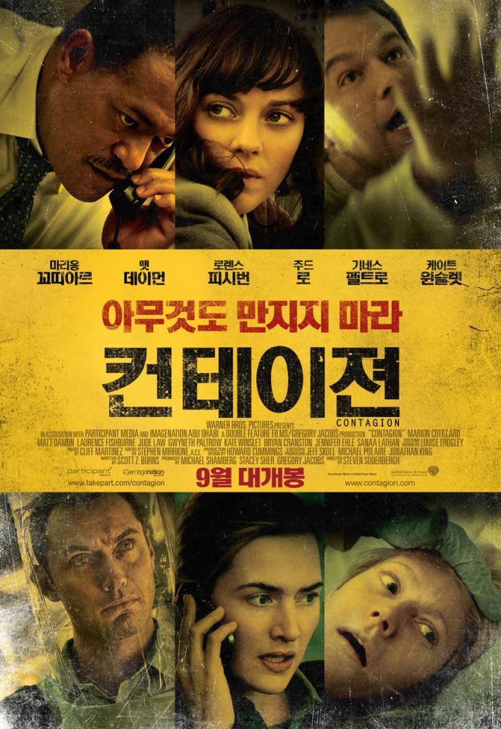 영화 '컨테이젼' 포스터