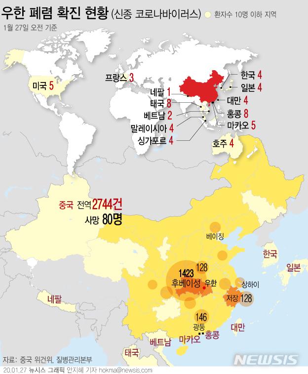 전세계 우한 폐렴 신종 코로나바이러스 확진 현황 / 뉴시스
