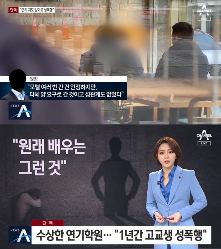채널A뉴스 영상 캡처