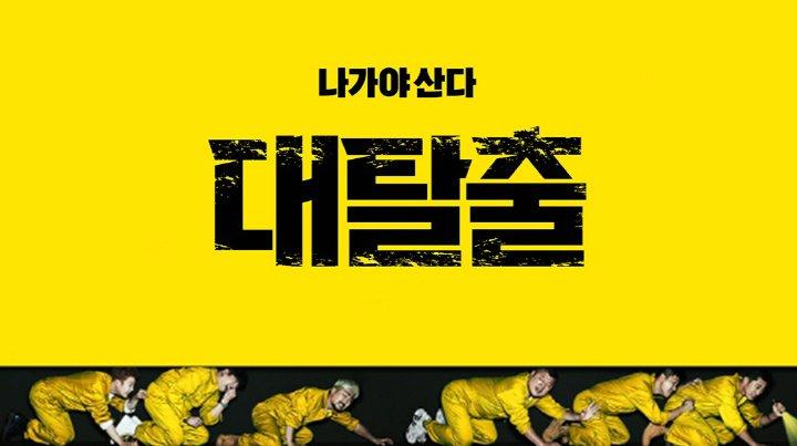 tvN '대탈출'