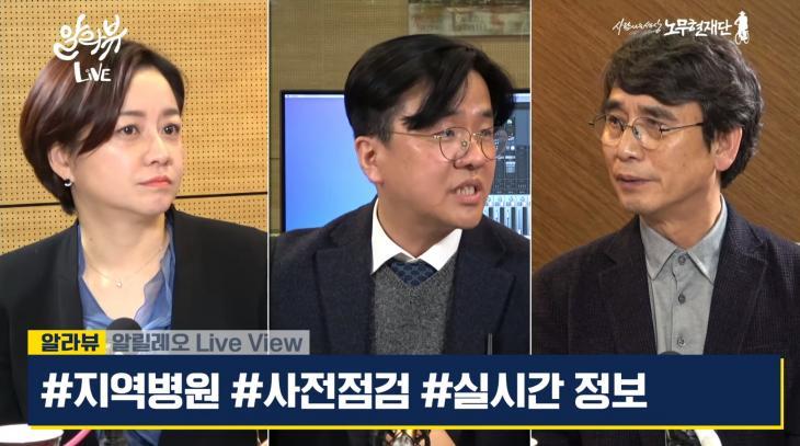 유튜브 '사람사는세상노무현재단' 방송 캡처