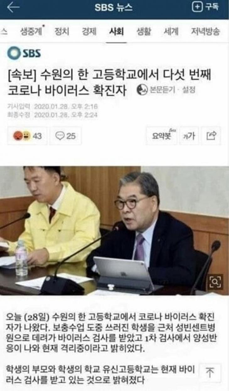 SBS 가짜뉴스 사진 /온라인커뮤니티