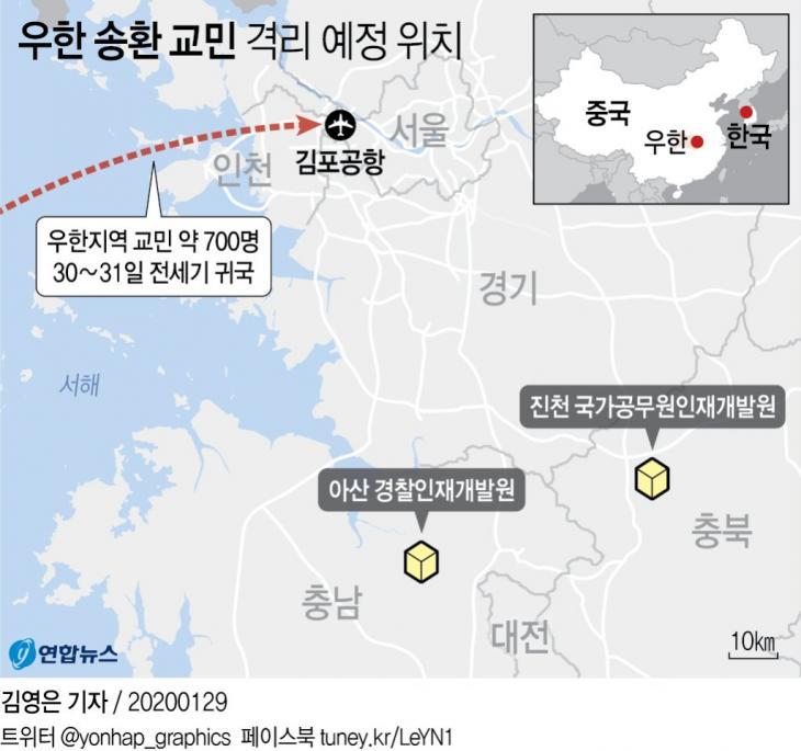 우한 송환 교민 격리 예정 위치는 아산 경찰인재개발원과 진천 국가공무원인재개발원