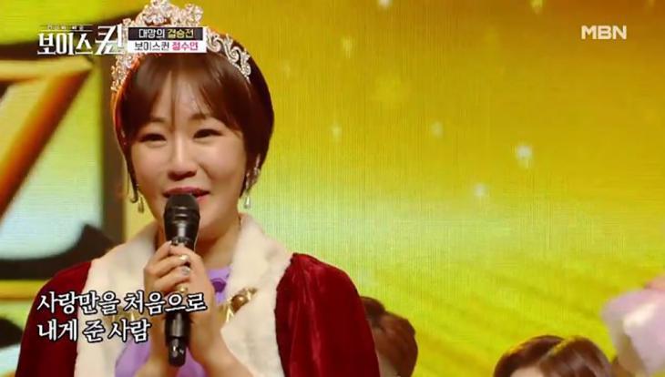 '보이스퀸' 1대 우승자 정수연 / MBN '보이스퀸' 방송캡처