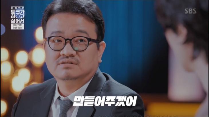 SBS '이동욱은 토크가 하고 싶어서' 방송 캡처