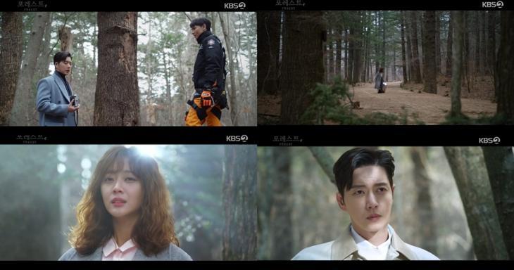 KBS2 '포레스트'방송캡처