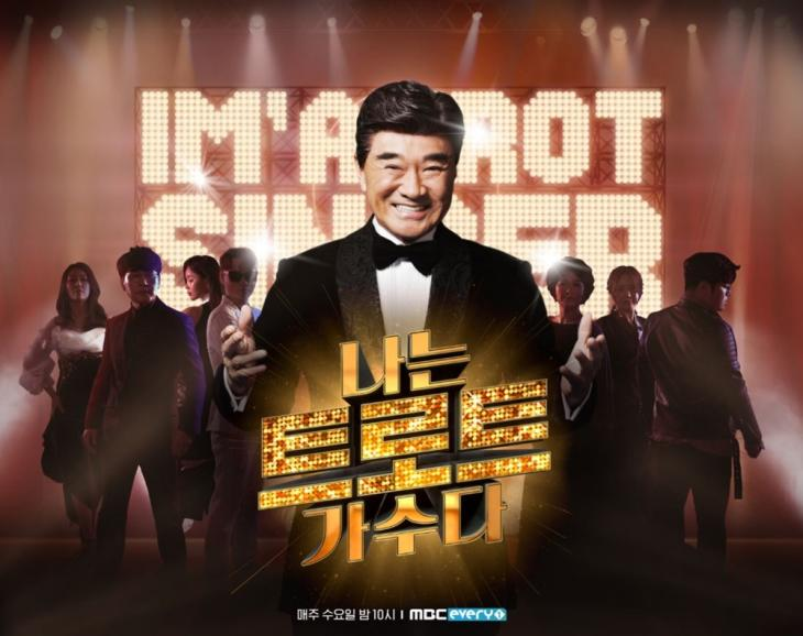 MBC에브리원 '나는 트로트 가수다'