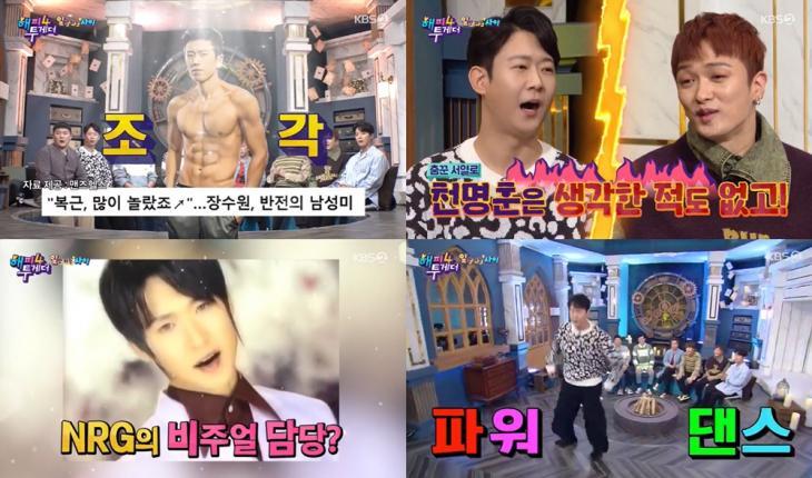 KBS2 '해피투게더4' 방송캡처
