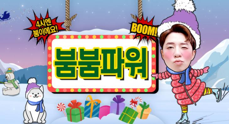 SBS 파워FM '붐붐파워' 홈페이지 캡처