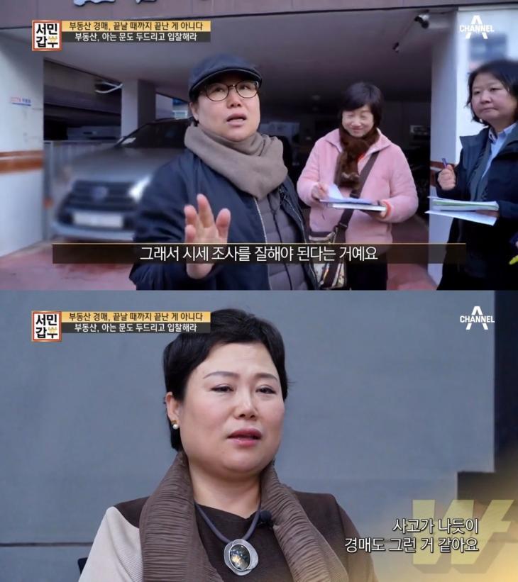 '서민갑부' 방송 캡처