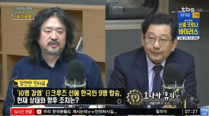 tbsFM '김어준의 뉴스공장' 유튜브 채널 라이브 캡처