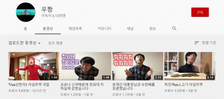 유튜브 우짱 채널 캡처