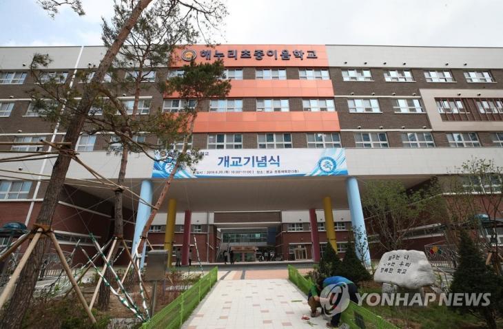 서울 송파구 해누리초·중학교 [연합뉴스 자료사진]