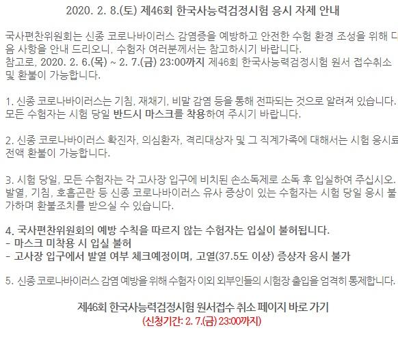 국사편찬위원회 한국사능력검정시험 홈페이지