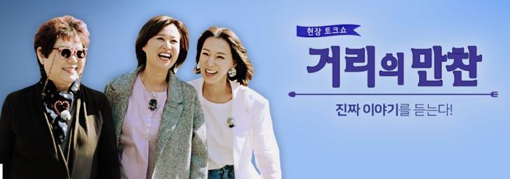 KBS '거리의 만찬' 홈페이지