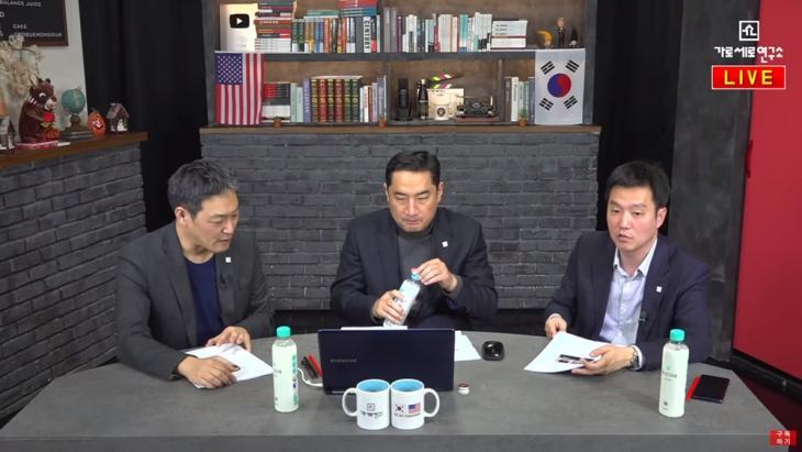 유튜브 채널 '가로세로연구소(가세연)' 화면 캡처