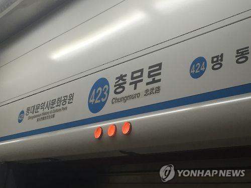 충무로역 / 연합뉴스