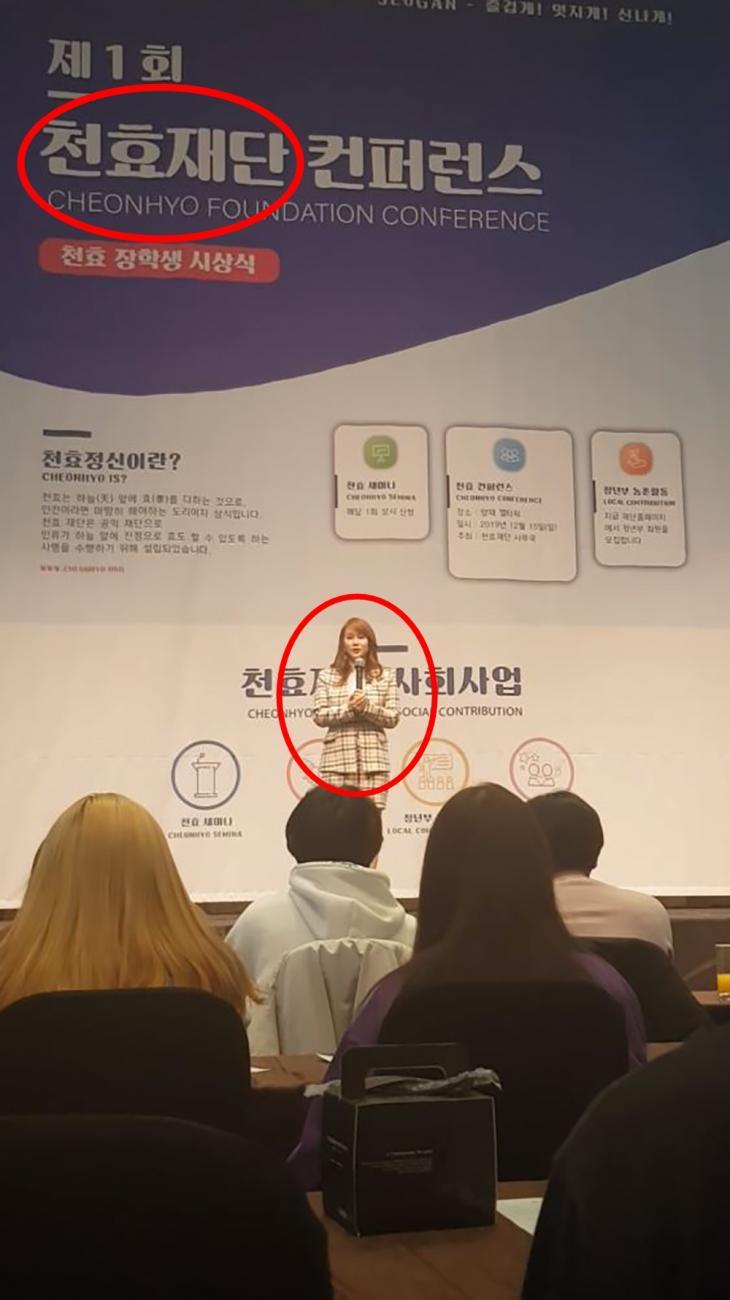 이지영 강사 천효재단 컨퍼러스 1회 / 유튜브 Sujin Lee