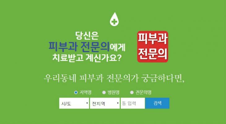 대한피부과의사회 홈페이지