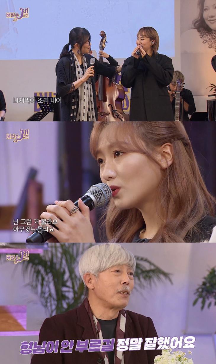 MBC '배철수의 잼' 예고 영상 캡처