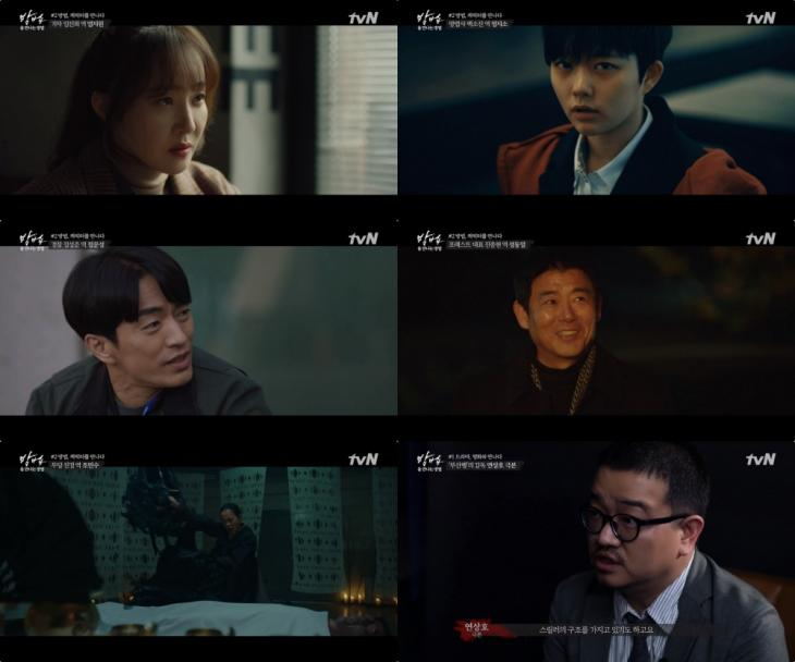 tvN '방법' 방송 캡처