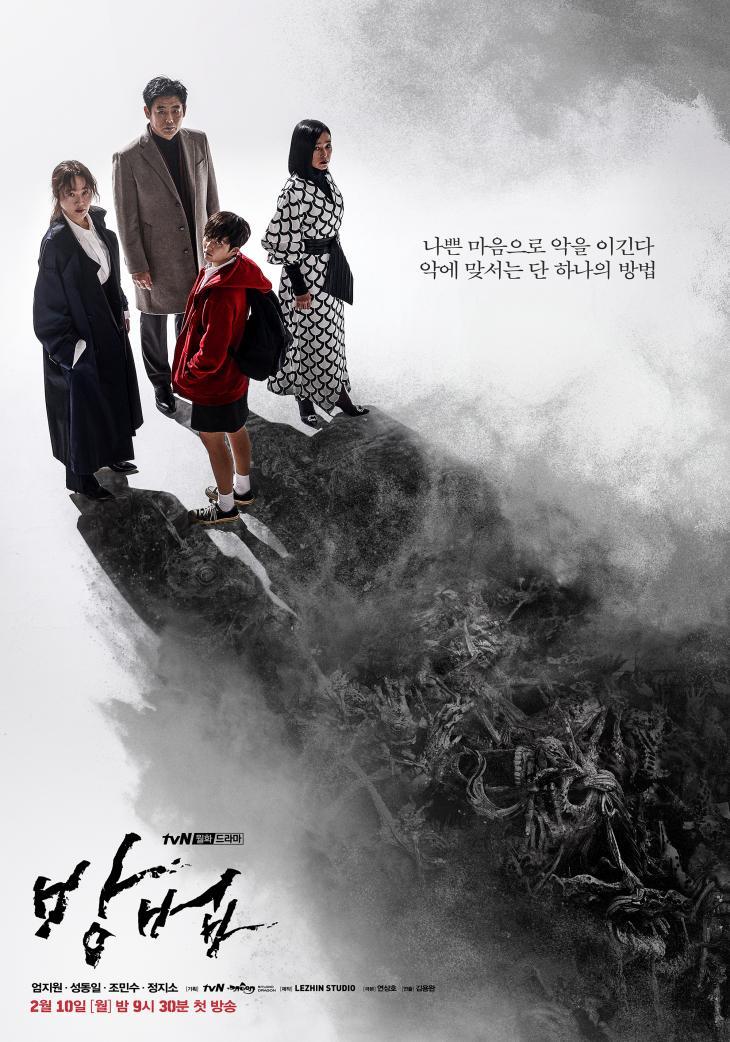 tvN '방법' 포스터