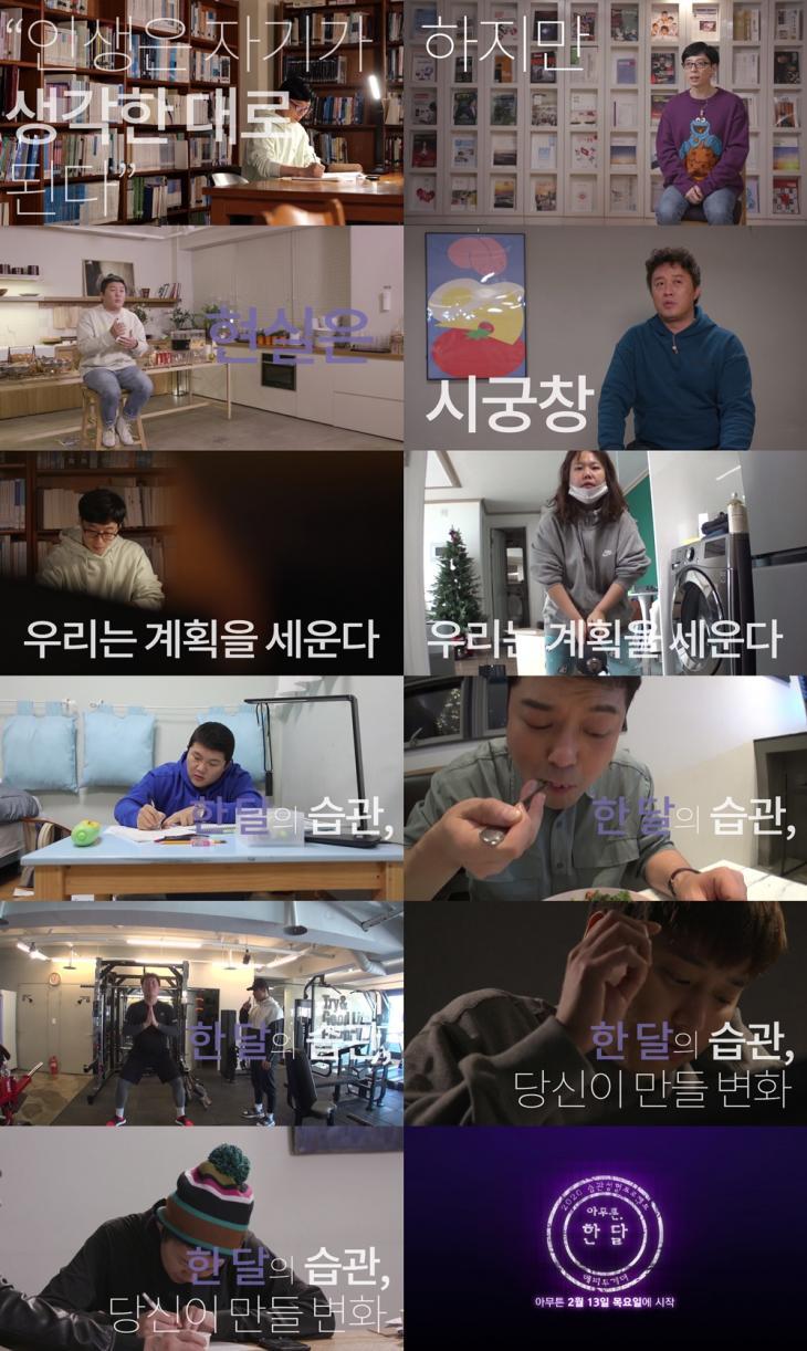 KBS2 '해피투게더4' 네이버 TV캐스트