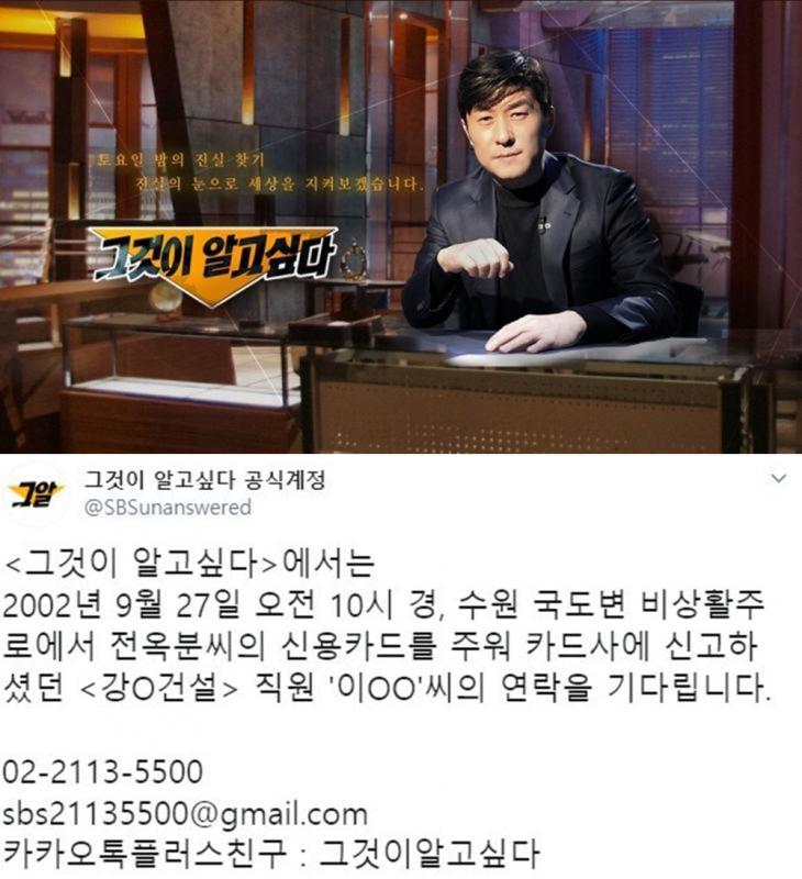 SBS '그것이 알고 싶다' 공식 트위터