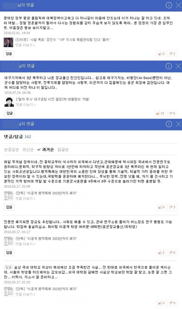 안모 씨의 과거 댓글들