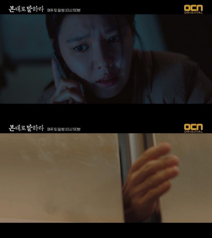 OCN '본대로말하라' 방송 캡처
