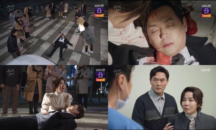 KBS2 '우아한 모녀' 방송캡처