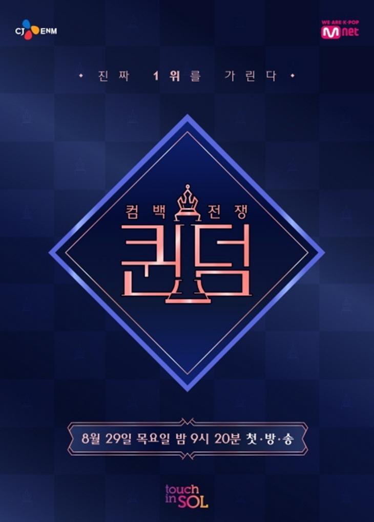'퀸덤' 포스터 /Mnet 제공
