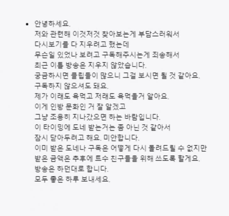 옥희토끼 트위치 채널